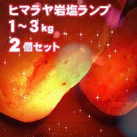 岩塩ランプ!100%天然『ヒマラヤ岩塩ランプ』2個セット[カラー:ピンク][大きさ:1〜3kg]【岩塩ランプ】【ヒマラヤ岩塩ランプ】【岩塩】【ランプ】【ソルトランプ】【照明】【インテリア】【ピンク】