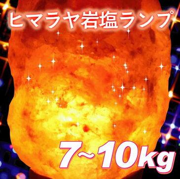 岩塩ランプ!【送料無料】天然『ヒマラヤ岩塩ランプ』 [カラー:ピンク][大きさ:7〜10kg]【岩塩ランプ】【岩塩】【ランプ】【ソルトランプ】【インテリア】【ピンク】【着後レビューで 100円OFFクーポン プレゼント】