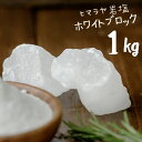 【送料無料】 ヒマラヤ岩塩 食用 ホワイト ブロック 1kg...
