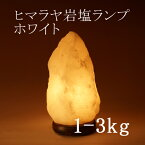 個数限定 100%天然 ヒマラヤ岩塩ランプ ホワイト 1〜3kg 【岩塩ランプ】【岩塩】【ランプ】【ソルトランプ】【照明】【インテリア】【着後レビューで 100円OFFクーポン プレゼント】