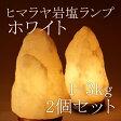100%天然 ヒマラヤ岩塩ランプ 2個セット ホワイト 1〜3kg 【岩塩ランプ】【岩塩】【ランプ】【ソルトランプ】【照明】【インテリア】【着後レビューで 300円OFFクーポン プレゼント】