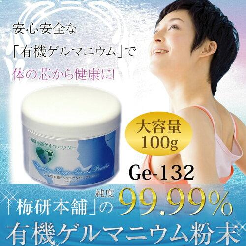 有機ゲルマニウム粉末 (Ge-132) 99.99% 100g 【着後レビューで 300円OFFクーポン ...