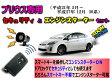 トヨタ プリウス(30系)平成21年5月〜平成27年12月VIPERのリモコンやiPhoneで操作可能DEI CAN−BUSスマートキー連動セキュリティ付セキュリティとエンジンスターターのセットスペアキー不要