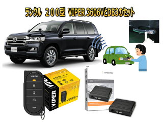 トヨタランクル200系(平成29年7月以降)お手軽CANBUSセキュリティで安心をアナタのものに!!