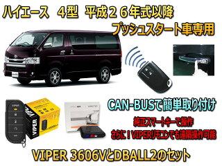 ハイエース200系(平成26年以降:プッシュスタート車限定)お手軽CAN−BUSセキュリティで安心をアナタのものに!!