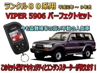 ランドクルーザー80(ランクル80型:平成1年10月〜平成9年12月)対応!!カーセキュリティ(防犯グッズ)の最高級グレード【VIPER5906V】カラー液晶リモコンで愛車の状況がすぐにわかって安心
