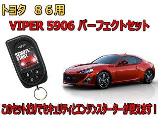 トヨタ86(平成24年2月以降ZN6型)完全対応!!カーセキュリティ(防犯グッズ)の最高級グレード【VIPER-5906】カラー液晶リモコンで愛車の状況がすぐにわかって安心