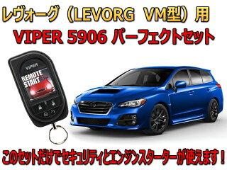 LEVORG(レヴォーグレボーグ平成26年7月以降VM型)完全対応!!カーセキュリティ(防犯グッズ)の最高級グレード【VIPER-5906】カラー液晶リモコンで愛車の状況がすぐにわかって安心