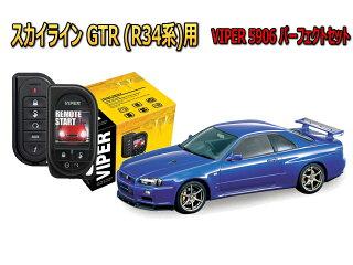 日産スカイラインGTRR34型(平成11年1月から平成14年12月まで)専用セットカーセキュリティ(防犯グッズ)の最高級グレード【VIPER5906V】カラー液晶リモコンで愛車の状況がすぐにわかって安心