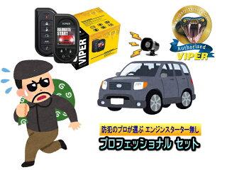 プロが考える最高のカーセキュリティ(防犯グッズ)【VIPER5906】の弱点をカバーできるプロフェッショナルセット
