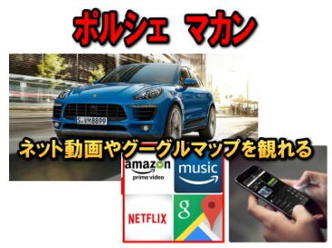 ポルシェ マカン MACAN2017年以降ミラーリングセットスマホの動画を車のモニターで観るユーチューブやアマゾンプライムNETFLIX、dビデオなどで退屈知らずグーグルマップも観れて最新ナビの代わりにどうぞ