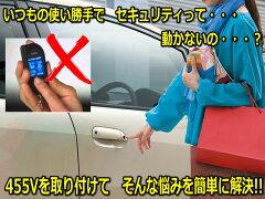 車に触れるだけでスマートキーに連動してカーセキュリティがON/OFFできるパーツ【455V】