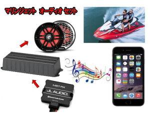 マリンジェット用ワイヤレスでスマートフォンにつながるブルートゥースレシーバーとアンプ・防水スピーカー・配線のオーディオフルセット