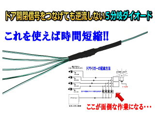 VIPERなどのカーセキュリティーを取り付ける時に便利なパーツ5分岐ダイオードドアトリガー配線で活躍