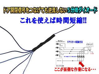 VIPERの取付で活躍ドアトリガー配線で使用5分岐ダイオード作業時間大幅短縮【DIODE】