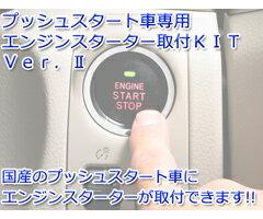 【プッシュスタート車専用】エンジンスターター取付KITVer.2