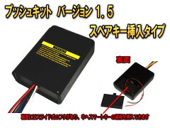 【プッシュスタート車専用】エンジンスターター取付キット取り付け簡単なプッシュキットバージョン1.5