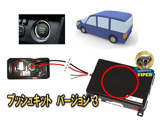 取り付けが簡単になった【プッシュスタート車専用】エンジンスターター取付キットプッシュキットバージョン3