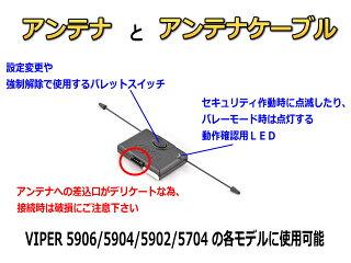 VIPER5906/5904/5902/5704用のアンテナとアンテナケーブル【DEI6711T】