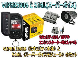 VIPER/バイパー5906VとスーパーボイスモジュールDEI516Lのセット