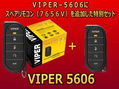 カーセキュリティ(防犯グッズ)の初級者向け【VIPER-5606】エンジンスターター機能付き(リモコン2個セット)