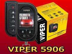 カーセキュリティ(防犯グッズ)の最高級グレード【VIPER-5906V】カラー液晶リモコンで愛車の状況がすぐにわかって安心