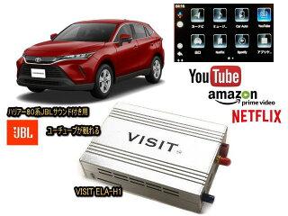 VISITELA-H1純正カープレイでユーチューブ動画が観れるユニット。ネットフリックスやアマゾンプライムといった最新動画ストリーミングを楽しめます!!
