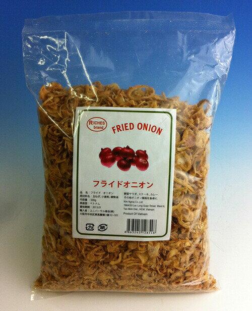 Fried Onion/揚げたまねぎ/フスパイス/香辛料/フライドオニオン500g×20個