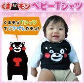 くまモンベビーTシャツ(お顔アップ)【猫ポス発送で無料】