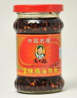 食べるラー油食べる唐辛子香辣脆(シャンラーツィー)210g