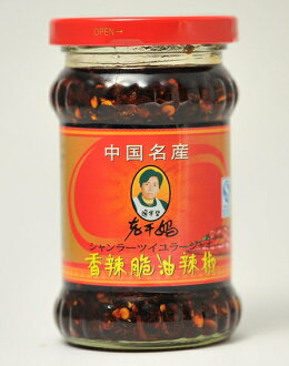 Eat chilli oil eats red pepper incense mala brittle ( シャンラーツィー ) 210 g