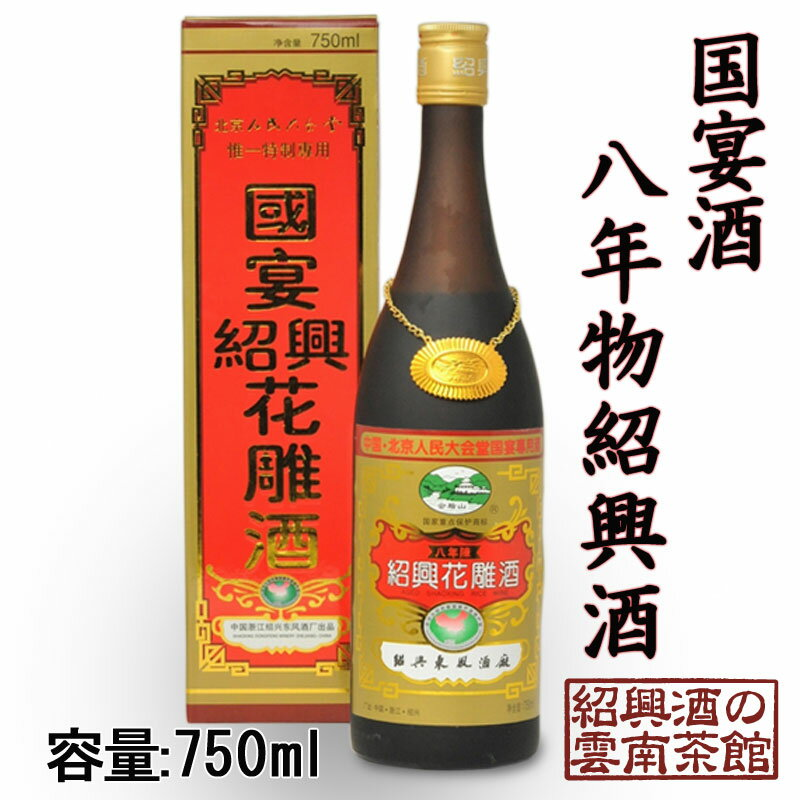 Kuaiji mountain eight years of Shaoxing wine 750 ml with country feast wine 10P01Sep13
