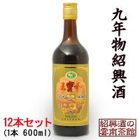 9年物紹興酒600ml12本セット激安1本460円
