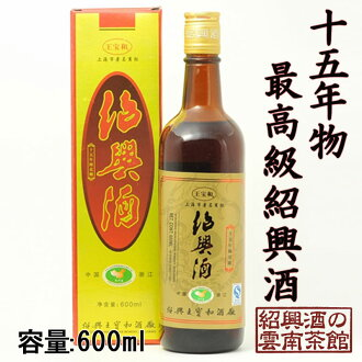 15 Years of the finest yellow rice wine would be granted grand sum of 600 ml with 10P25oct10