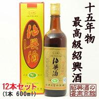 送料無料15年物最高級紹興酒王宝和産600ml12本ケース