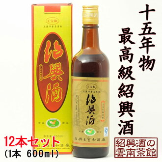 15 Years of the finest yellow rice wine would be granted grand sum of 600 ml 12 book case