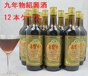 紹興酒 9年物紹興酒600ml 12本セット 母の日 誕生日...