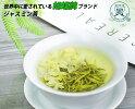福建胡蝶マークジャスミン茶1キロ業務用