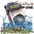 【JIS IPX8獲得】 デジタルカメラ 防水パック DiCAPac N/WP-ONE/ディカパック/デジカメ用防水ケース/防水カメラケース/デジカメ ケース/デジカメ 防水ケース/防水 デジカメ カバー/デジカメ 水中 ケース/防水/デジカメ防水パック DiCAPac正規品