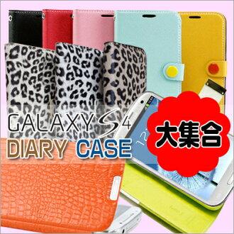 [黑貓DM班次]郵費免費GALAXY s4日記情况Diary Case Galaxy s 4箱覆蓋物/GALAXY S4 SC-04E/docomo情况/docomo NEXT/星系s4箱蓋/SAMSUNG SC-04E智慧型手機情况、小東西