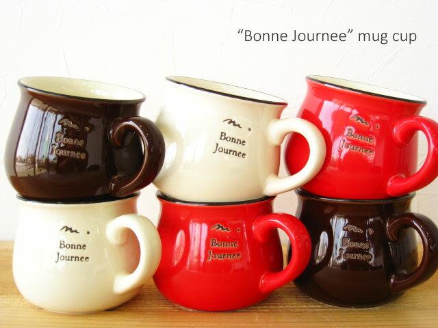 Bonne Journee mug cup 美濃焼 マグカップ 赤 白 茶色 洋食器 陶器 かわいい おしゃれ シンプル カフェ 無地 デザイン 陶芸 コーヒーカップ