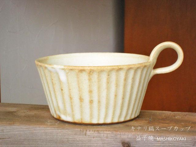 キナリ鎬スープカップ 益子焼 cup ギフト