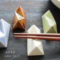 面取箸置美濃焼下石土物茶/緑/白/青