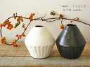 【一輪挿し そろばん玉 益子焼 カラー:白/黒】花瓶 花器 インテリア小物 贈り物
