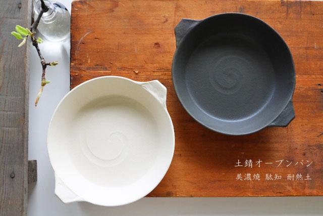 オーブンパン 土錆 美濃焼 駄知 耐熱土 耐熱食器 オーブン使用可直火可
