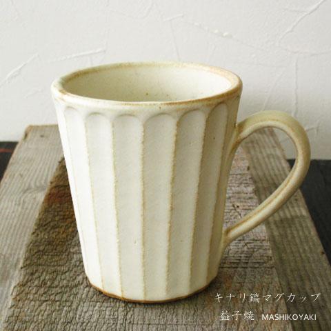 キナリ鎬マグカップ ストレート 益子焼/mug/コーヒーカップ/ギフト包装無料 ホームパーティー/土物/珈琲/コーヒー/無地食器/オフホワイト/贈物