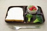 ランチプレート SEE ダークブラウン 樹脂製 木製風 食洗機対応 電子レンジ使用可 仕切り皿日本製 食器