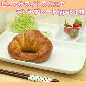 ピュアホワイト スクエア ランチプレート B  3つの仕切り&ちょっと深めで使いやすいお皿 白い陶器の食器はおうちカフェにぴったり【 02P11Apr15 】