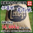 愛媛 三間産 伊達米 減農薬 特別栽培米 令和2年産( もち米 ) 白米 25kg 送料無料 北海道、沖縄、東北は別途送料 宇和海の幸問屋