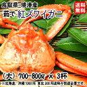 鳥取 境港 ( 紅ズワイガニ ) 大 700-900g3杯 ...